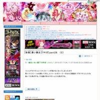 喪女のまとめブログ
