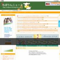 ちぽりんニュース|豆知識のネタ