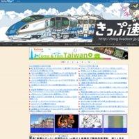 きっぷ速報 | 鉄道まとめブログ