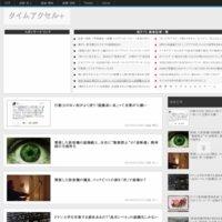 タイムアクセル+