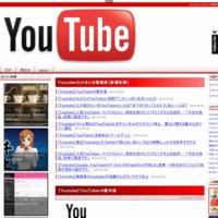 Youtuber2chまとめ情報局