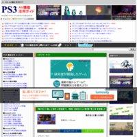 PS3 AV機能 活用ガイド