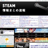 Steam(スチーム)情報まとめ速報
