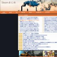 Steamまとめ