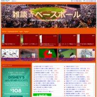 雑談☆ベースボール