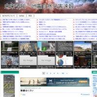 未来予知 地震自然災害速報
